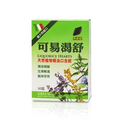 可易渴舒 天然植物精油口含錠